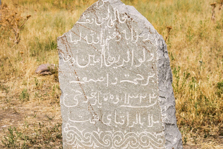 Arabic script stone near Burana museum
